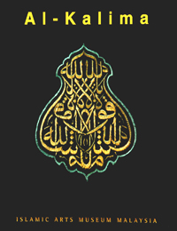 08 Al-Kalima